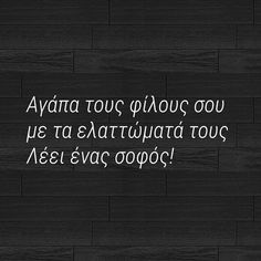 Greek Quotes, So True, Letter Board, Lettering, Drawing Letters, Brush Lettering