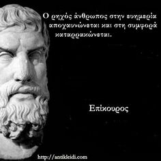 Epicurus-filia4 Stealing Quotes, Cool Words, Wise Words, Philosophical Quotes, My Point Of View, Images And Words, Greek Words, Special Quotes, Greek Quotes