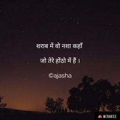 10 Best Hindi Quotes: When a Boy Loves a Girl – fashion quotes style Love And Romance Quotes, Secret Love Quotes, Classy Quotes, Cute Love Quotes, Romantic Quotes, Hindi Quotes Images, Hindi Quotes On Life, Sex Quotes, True Feelings Quotes