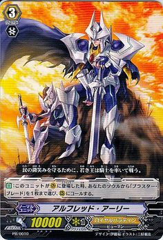 Unit Alfred - Early, de Cardfight!! Vanguard