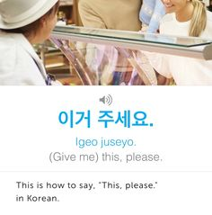 """[Give me] this, please."", In Korean~"
