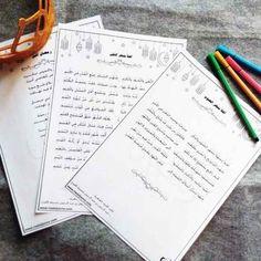 أوراق عمل إسلاميّة للأطفال - رياض الجنة
