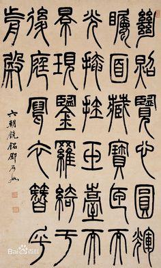 "Deng Shiru(邓石如)。 出生于寒门,祖、父均酷爱书画,皆以布衣终老穷庐。邓石如九岁时读过一年书,停学后采樵、卖饼饵糊口。17 岁时就开始了靠写字、刻印谋生的艺术生涯,一生社会地位低下。他自己说:""我少时未尝读书,艰危困苦,无所不尝,年十三四,心窃窃喜书,年二十,祖父携至寿州,便已能训蒙今垂老矣,江湖游食,人不以识字人相待。""邓石如30岁左右时,在安徽寿县结识了循理书院的主讲梁巘,又经梁巘介绍至江宁,成为举人梅镠的座上客。邓石如在江宁大收藏家梅镠处8年,""每日昧爽起,研墨盈盘,至夜分尽墨,寒暑不辍""。不久得到曹文埴、金辅之等人的推奖,书名大振。乾隆五十五年(1790),乾隆皇帝80寿辰之际,户部尚书曹文植六月入京都,邀其同往。秋,途经山东,遂登泰山观览。进京后,邓石如以书法响誉书坛。乾隆五十六年(1791),在两湖总督毕沅处做了3年幕僚。张惠言、包世臣都曾向他学习书法。"