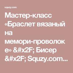 Мастер-класс «Браслет вязаный на мемори-проволоке» / Бисер / Squzy.com - мастер-классы по рукоделию