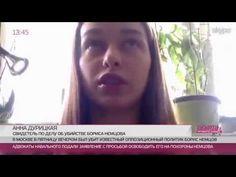 Анна Дурицкая. Меня держат силой в Москве после убийства Немцова