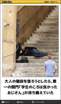 大人の階段を登ろうとしたら、第一の関門「学生のころは良かったおじさん」が待ち構えていた
