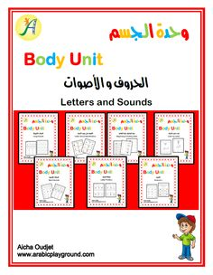 www.arabicplayground.com Body Unit – Letters and Sounds  by Arabic Playground