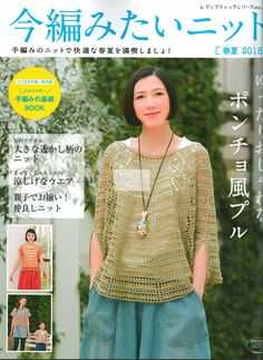 giftjap.info - Интернет-магазин | Japanese book and magazine handicrafts - Now knitting want to knit S3946 2015 spring-summer