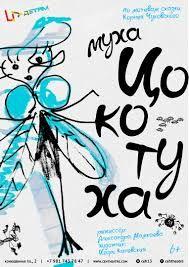 """Результат пошуку зображень за запитом """"муха цокотуха паук"""" Arabic Calligraphy, Art, Art Background, Kunst, Arabic Calligraphy Art, Art Education"""