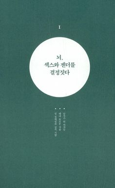 "[알라딘] ""좋은 책을 고르는 방법, 알라딘"" Book Cover Design, Book Design, Layout Design, Design Art, Graphic Design, Book Layout, Editorial Design, Banner, Typography"