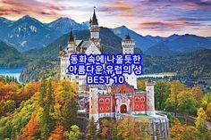 [BY 여행이좋아] 유럽의 역사를 보여주는 아름답고 로맨틱한 성들입니다. 지금도 왕자님 공주님이 살 것...