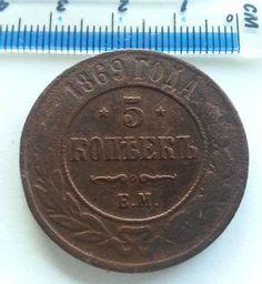 Rare 1869 coin 5 kopek kopiika Russia E.M