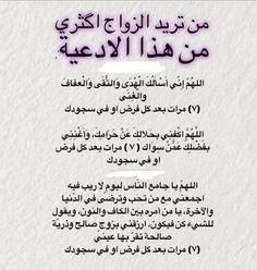 Alenbelage_desgin's media content and analytics Islam Beliefs, Duaa Islam, Islam Hadith, Islam Religion, Allah Islam, Islam Quran, Quran Quotes Love, Quran Quotes Inspirational, Islamic Love Quotes