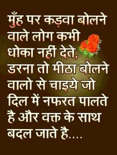 Image of: Motivational Quote Morning Prayer Quotes Intelligence Quotes Like Quotes Best Quotes Indian Quotes Amazing Facts And Quotes In Hindi Best Of Hindi Thoughts And Quotes Hindi Thought Picture Message On