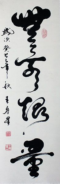 The Sky is the Limit Chinese Calligraphy Wall Scroll : http://www.chilture.com/the-sky-is-the-limit-chinese-calligraphy-wall-scroll-p-689.html