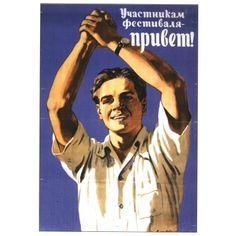 To the participants of the festival - Hi! - Soviet Propaganda