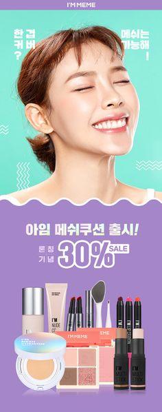 아임미미 색조모음♥신상 매쉬쿠션 런칭 - 롯데홈쇼핑