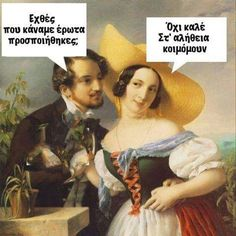 Funny Greek Quotes, Greek Memes, Funny Quotes, Funny Memes, Jokes, Funny Shit, Ancient Memes, Funny Clips, Have A Laugh