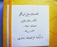 اللهم اغفر لأبي و لجميع موتى المسلمين Islam دعاء Et Dua Image Quotes Et Quotes We Heart It