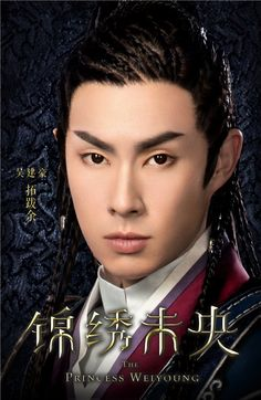 Princess of Weiyoung is a Mainland Chinese period drama starring Tiffany Tang Yan (Chinese Paladin) and Vanness Wu about a princess seeking revenge for her country. Vaness Wu, Tiffany Tang Luo Jin, Princess Wei Yang, Imperial Clothing, O Drama, Chinese Movies, Fantasy Romance, Peach Blossoms, Chinese Culture