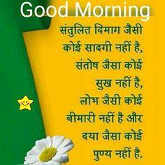 सुप्रभातम् Morning Prayer Quotes, Hindi Good Morning Quotes, Good Morning Inspirational Quotes, Morning Prayers, Latest Good Morning, Good Morning Gif, Good Morning Wishes, Good Morning Images, Morning Thoughts