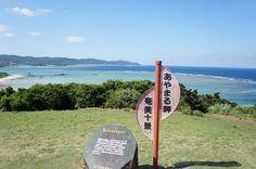 #奄美大島 #ビーチ #岬 #奄美十景 #あやまる岬