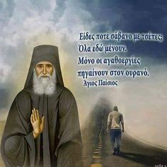 Cool Words, Wise Words, Orthodox Christianity, Perfect Love, Jesus Quotes, Faith In God, Christian Faith, Picture Quotes, Believe