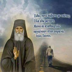 Αποφθέγματα Ιησού, Σοφά Λόγια, Ελλάδα