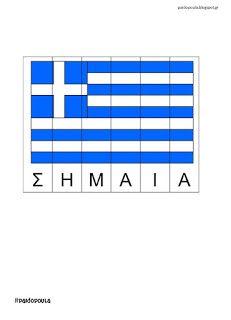 21 Φύλλα εργασίας - δραστηριότητες για την Ελληνική σημαία και το λάβαρο 10