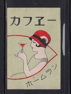AE Old Matchbox label Japan Patriotic ADD129 Woman