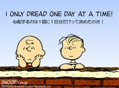 I only dread one day at a time!