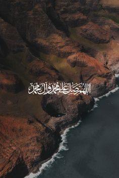 Hadith Quotes, Quran Quotes Love, Quran Quotes Inspirational, Muslim Quotes, Imam Ali Quotes, Text Quotes, Quran Wallpaper, Mecca Wallpaper, Islamic Quotes Wallpaper