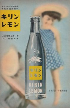 poster for Kirin Lemon Retro Advertising, Retro Ads, Advertising Design, Vintage Advertisements, Vintage Ads, Vintage Packaging, Packaging Design, Plakat Design, Japanese Poster