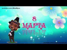 ZOOBE зайка Самое Красивое Поздравление ДОЧКЕ с 8 МАРТА - YouTube