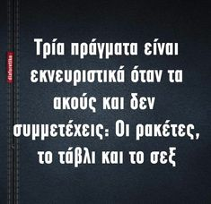 Funny Status Quotes, Funny Greek Quotes, Funny Statuses, Funny Picture Quotes, Jokes Quotes, Life Quotes, Memes, Funny Phrases, English Quotes