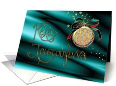 Greek Merry Christmas with bauble card Getting in early for Xmas Holiday Cards, Christmas Cards, Merry Christmas, Xmas, Bauble, I Am Happy, Greek, Greeting Cards, Christian Christmas Cards