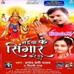Maiya Ke Singar Kare Da (Pramod Premi Yadav, Shilpi Raj) 2020 Devi Geet Mp3 Songs Download - SiMusic.IN Dj, Music, Movie Posters, Movies, Musica, Musik, Films, Film Poster, Muziek