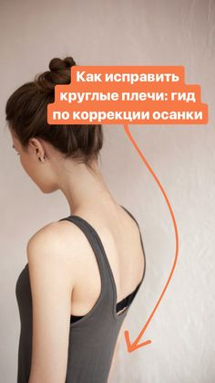 How to fix round shoulders: posture correction guide - Health And Beauty, Health And Wellness, Health Fitness, Freeletics Workout, Yoga Fitness, Fitness Tips, Fix Rounded Shoulders, Weight Loss Meals, Back Exercises