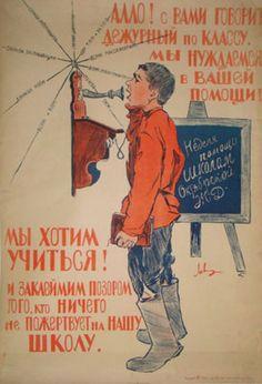 """Вымогать помощь по """"старосоветски"""" -?"""