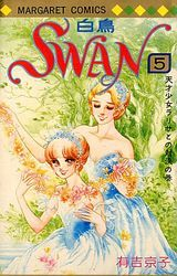 Princess Zelda, Disney Princess, Shoujo, Swan, Disney Characters, Fictional Characters, Comics, Art, Art Background