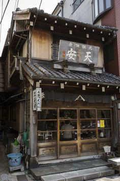 Old house (Tsukuda-ni store) at the Fisher Village of Tsukishima in Tokyo 佃煮 天安 Asian Architecture, Architecture Design, Pavilion Architecture, Sustainable Architecture, Residential Architecture, Contemporary Architecture, Japan Village, Village Houses, Ramen House