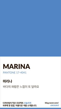 Color of today: Marina디자인빛의 작은 프로젝트 오늘의색은 하루에 한 빛깔, 아름다운 색과 재미있는 ... Flat Color Palette, Colour Pallete, Color Schemes, Pantone Colour Palettes, Pantone Color, Paint Sample Cards, Design Palette, Color Balance, Colour Board