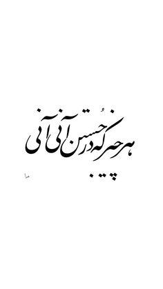 Farsi Tattoo, Calligraphy Tattoo, Calligraphy Set, Persian Calligraphy, Islamic Art Calligraphy, Persian Tattoo, Sad Texts, Hard Work Quotes, Persian Poetry