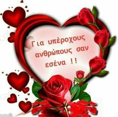 Love Hug, Hug You, Christmas Ornaments, Holiday Decor, Birthday, Frame, Cards, Greek, Amor