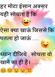 Funny Jokes In Hindi, Best Funny Jokes, Good Jokes, Stupid Funny Memes, Funny Posts, Funny Attitude Quotes, Funny Study Quotes, Fun Quotes, Jokes Quotes