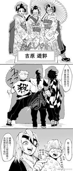 Doujinshi Kimetsu no Yaiba - Tóc >< - Seite 3 - Wattpad Manga Anime, Anime Demon, Anime Art, Kurotsuki, Cartoon Jokes, Happy Tree Friends, Dragon Slayer, Slayer Anime, Manga Comics