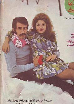 Before ISLAM Ali Hatami (Persian: علی حاتمی , August 1944 in Tehran, Iran – December 1996 in Tehran) was an Iranian film director, screenwriter, art Director and costume designer. Iranian Film, Iranian Actors, Iranian Women, Iran Today, Pahlavi Dynasty, Teheran, The Shah Of Iran, Revolution, 1970s