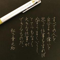 カタダマチコ MachikoKatadaさんはInstagramを利用しています:「格言でググると松下幸之助さんたくさんでてくる。 . . #Panasonic 推しとかではない別に #家電 わかりません #松下幸之助#Panasonic #格言 #字#書#書道#ペン習字#ペン字#ボールペン #ボールペン字#ボールペン字講座#硬筆…」