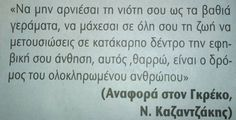 Greek Quotes, Crete, Notes, Advice, Report Cards
