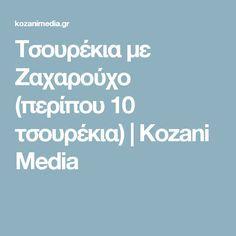 Τσουρέκια με Ζαχαρούχο (περίπου 10 τσουρέκια)   Kozani Media